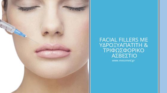 Facial Fillers με Υδροξυαπατίτη & Τριφωσφορικό Ασβέστιο