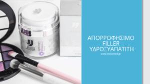 Απορροφήσιμο filler Υδροξυαπατίτη