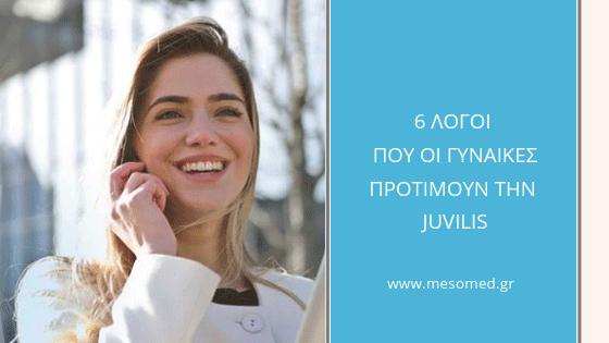 6 λόγοι που οι γυναίκες προτιμούν την Juvilis